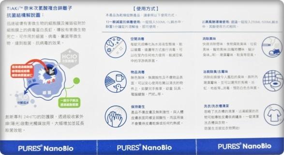 純萃生技-1B1PURES病毒盾8