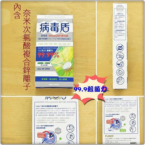 純萃生技-1B1PURES病毒盾4