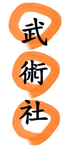 武術社.jpg