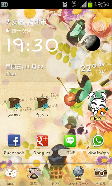 Screenshot_2012-11-02-19-30-59[1]