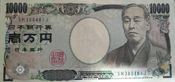 10000日圓1