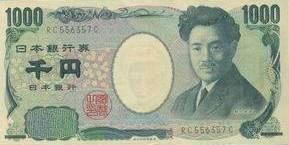 1000日圓1