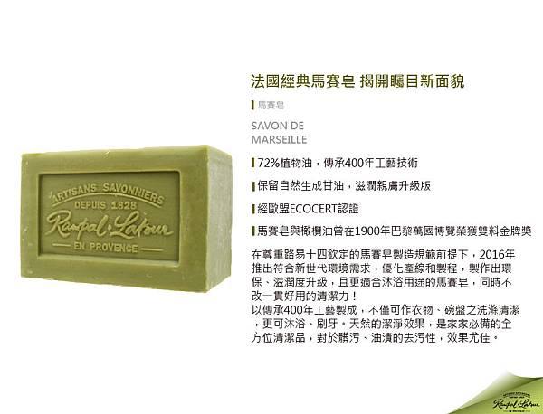 (新)歐巴拉朵-馬賽皂300g(1)