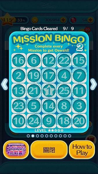 tsum tsum bingo2.jpg