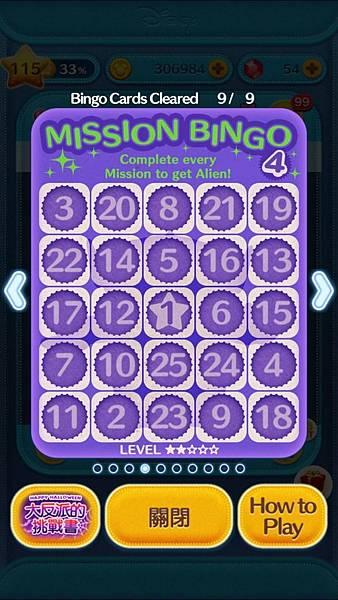 tsum tsum bingo4.jpg