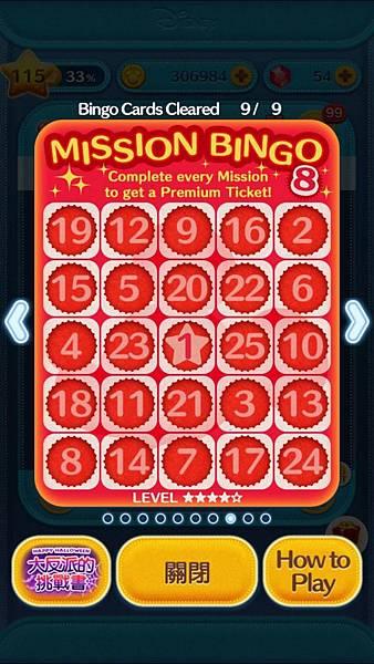 tsum tsum bingo8.jpg