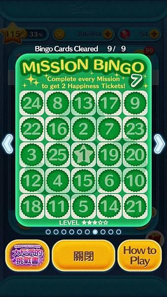 tsum tsum bingo7.jpg