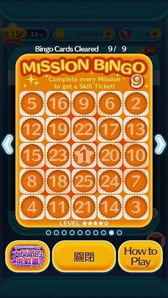tsum tsum bingo9.jpg