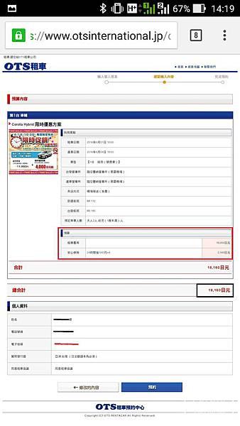 Okinawa-OTS_1443.jpg