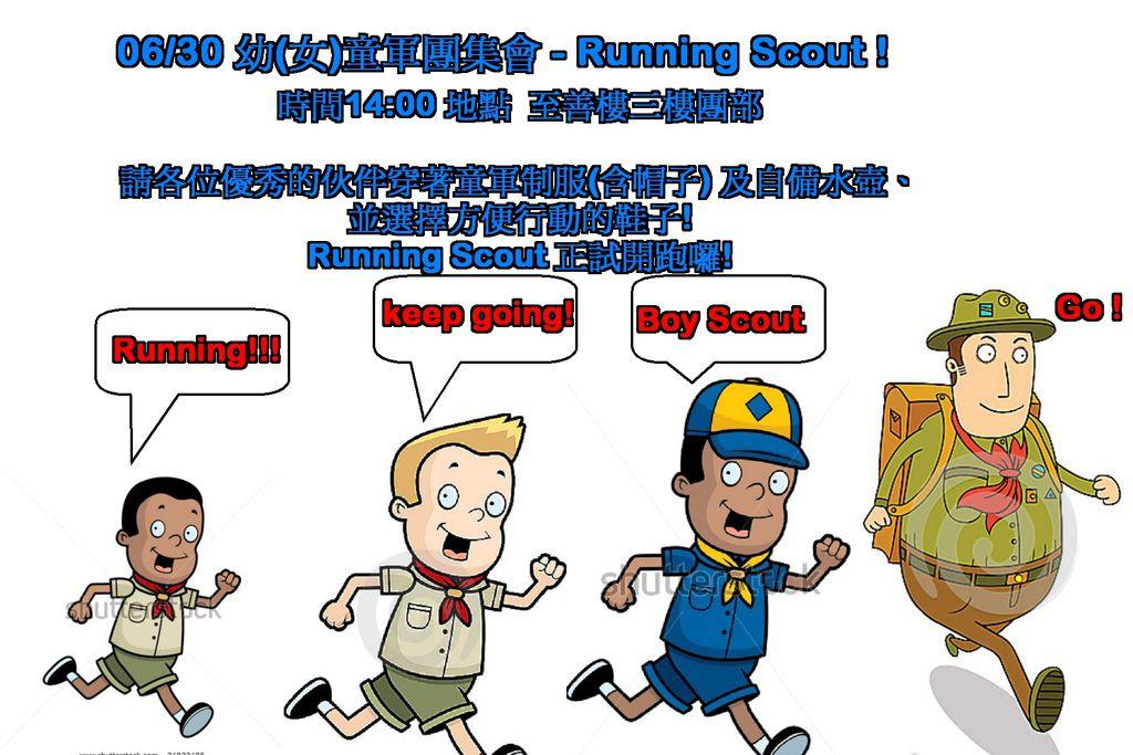 0630 幼(女)童軍團集會Running Scout