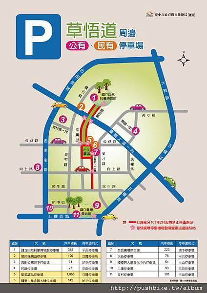草悟道停車場