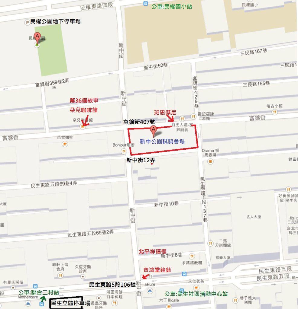 20130922-Kundo bike同樂會-台北-松山-民生社區-新中公園(地圖3)