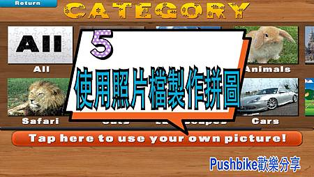 5.使用照片檔製作拼圖