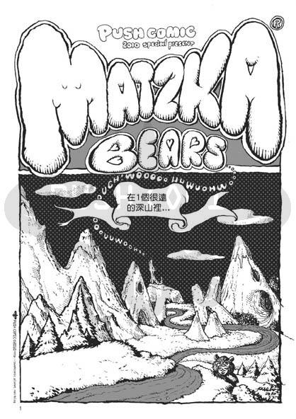 MATZKA-P1-byPushComic-N.jpg