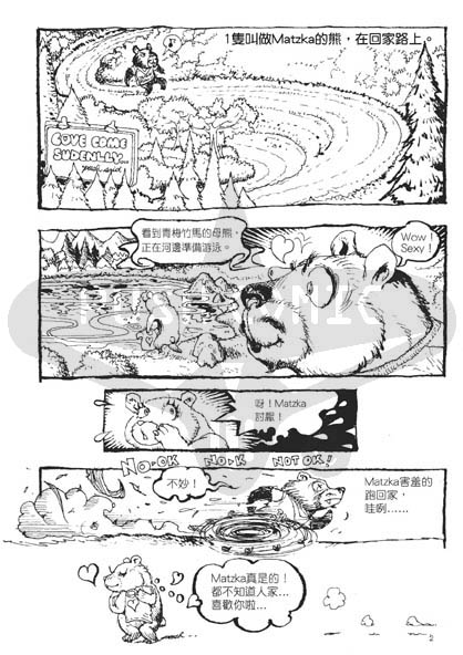MATZKA-P2-byPushComic-N.jpg