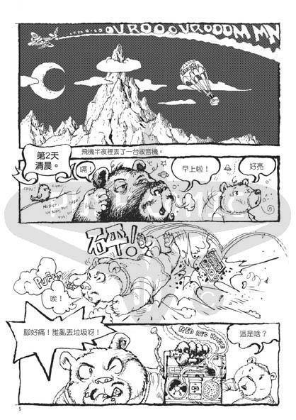 MATZKA-P5-byPushComic-N.jpg