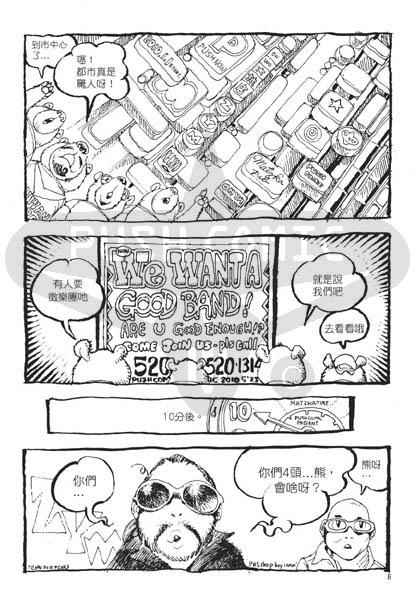 MATZKA-P8-byPushComic-N.jpg