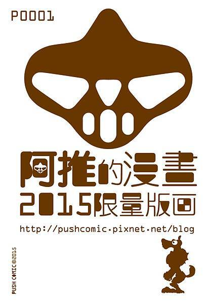 阿推的漫畫PUSH COMIC_中國時報分類廣告