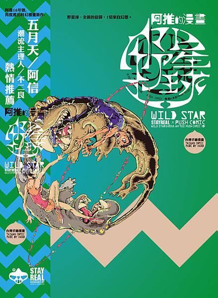 野星球WILD STAR_平裝版_封面+書腰_PUSH COMIC_S