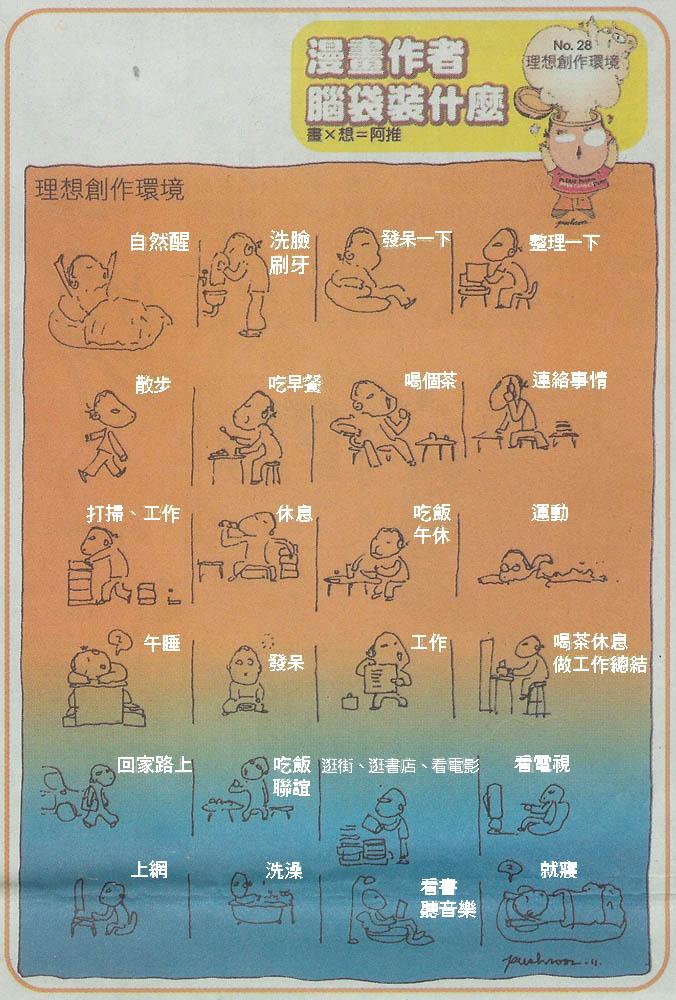 No028-PUSH-理想創作環境-S.jpg