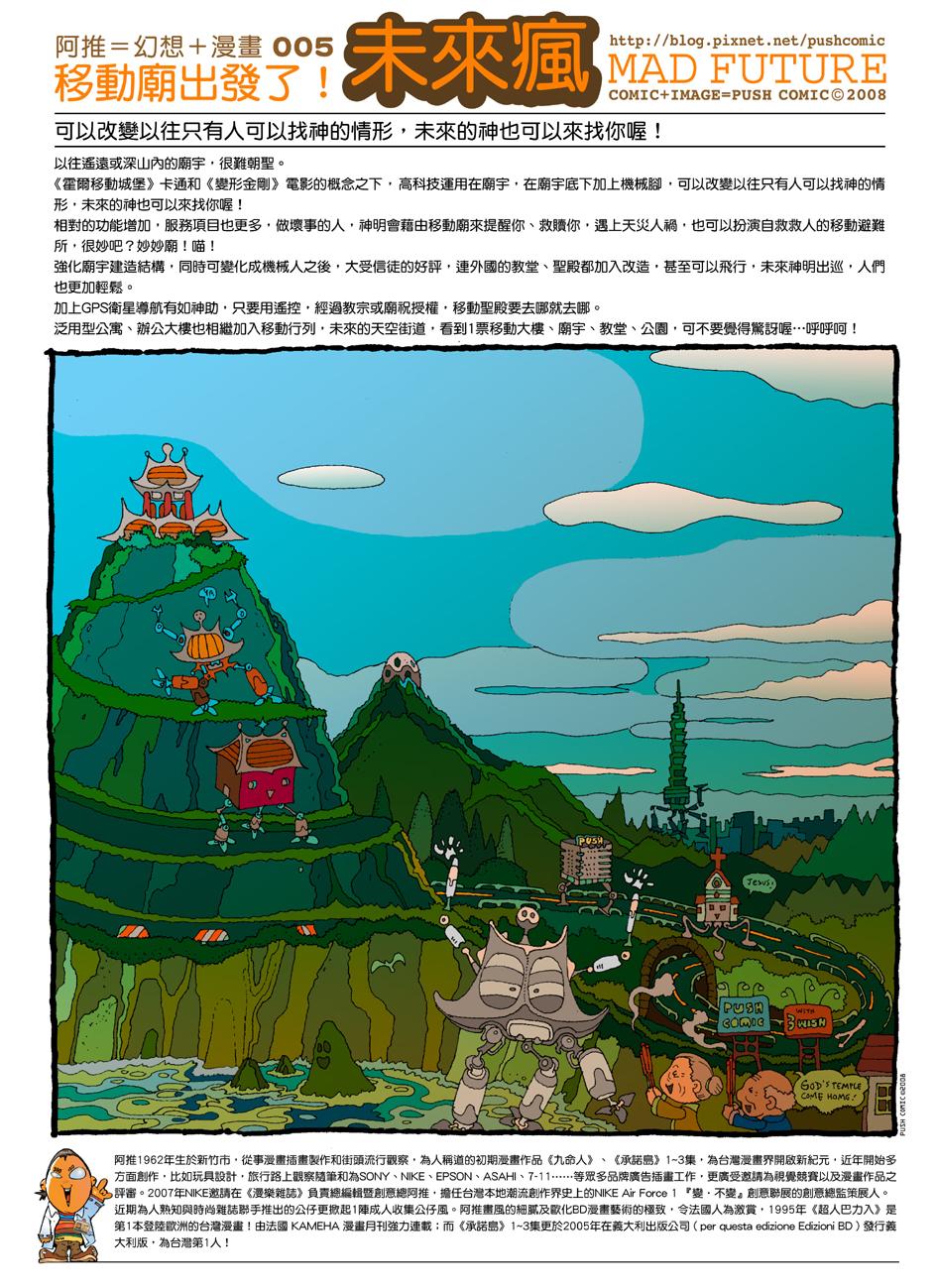 Ming-005-MF-byPUSH-S.jpg