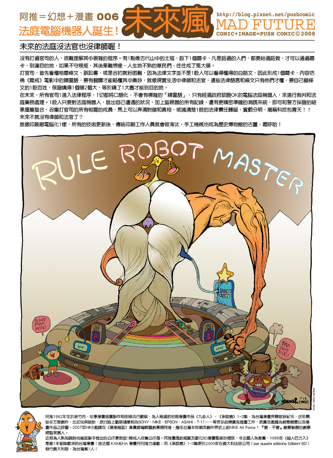 Ming-006-MF-byPUSH-S.jpg