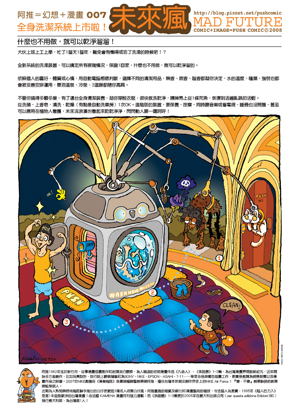 Ming-007-MF-byPUSH-S.jpg