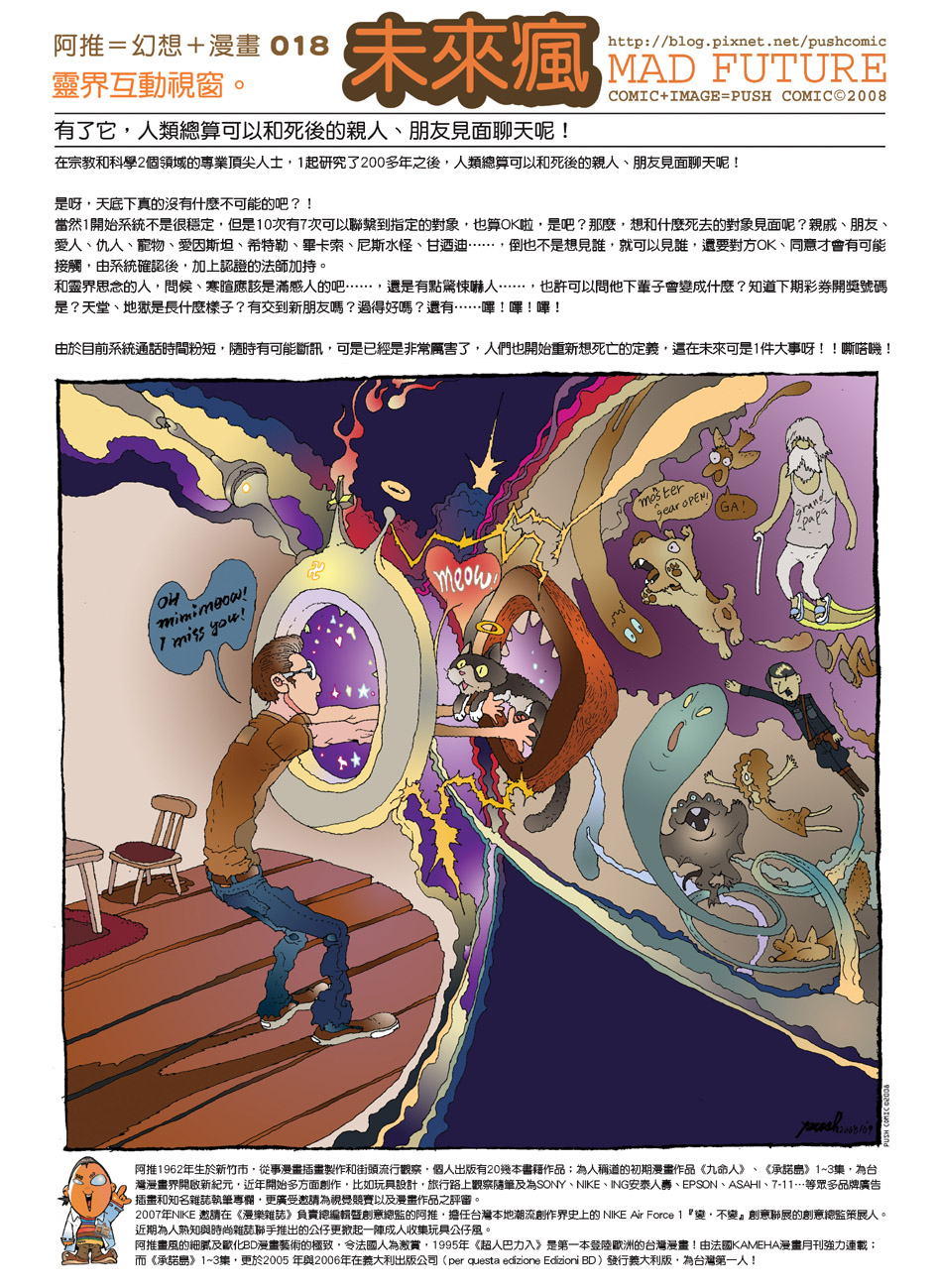Ming-018-MF-byPUSH-S.jpg
