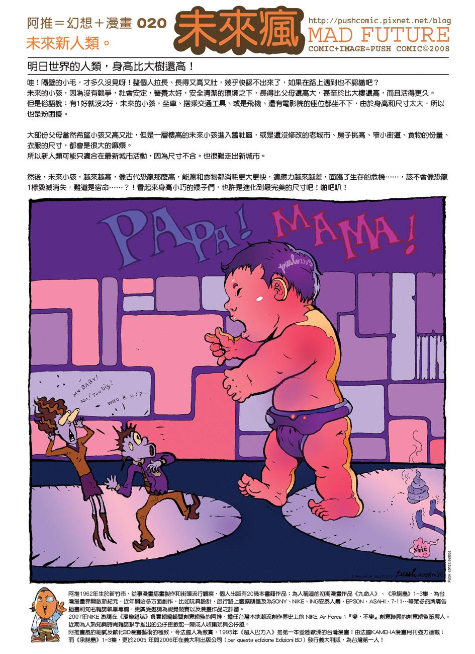 Ming-020-MF-byPUSH-S.jpg