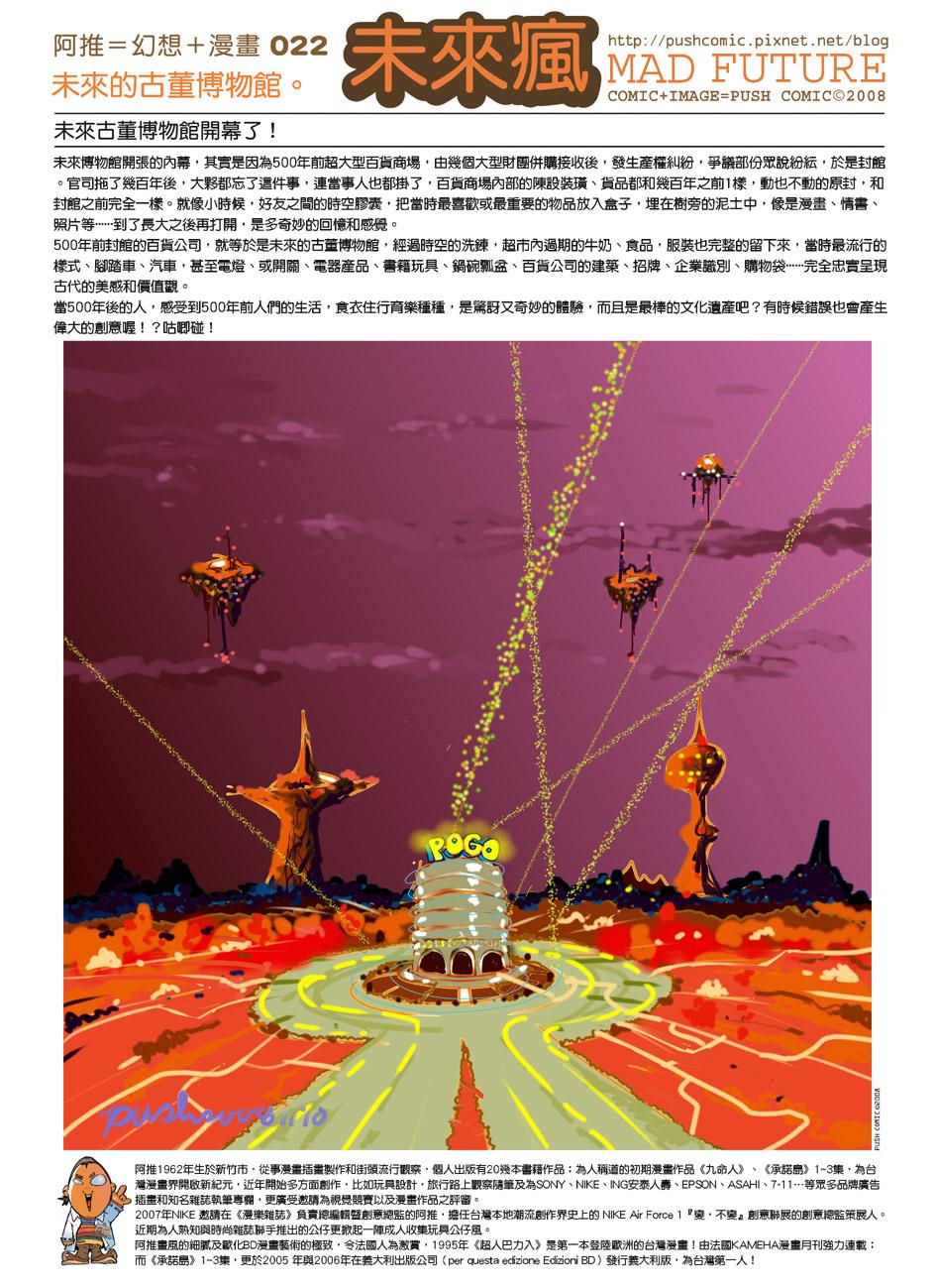 Ming-022-MF-byPUSH-S.jpg