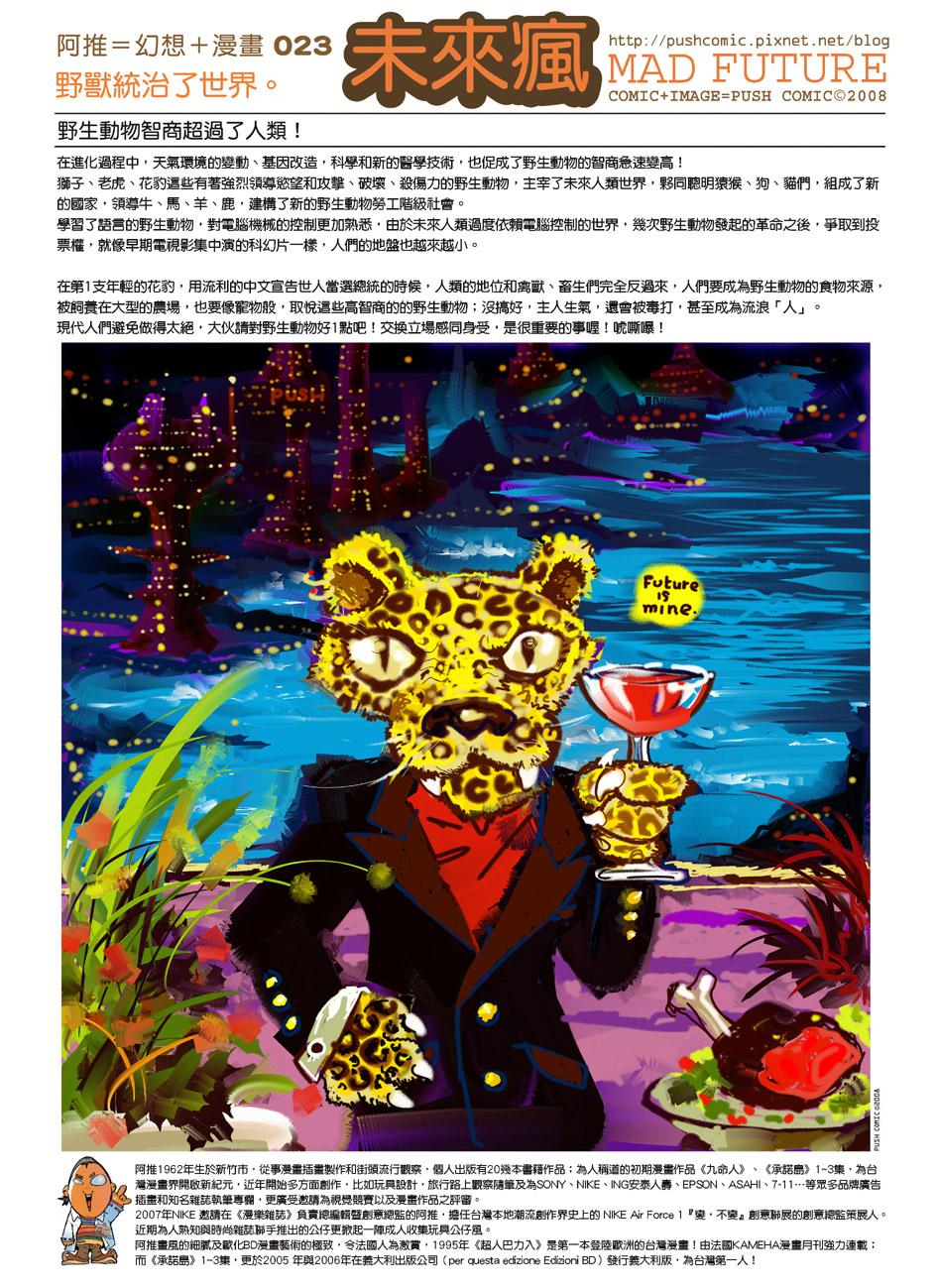 Ming-023-MF-byPUSH-S.jpg