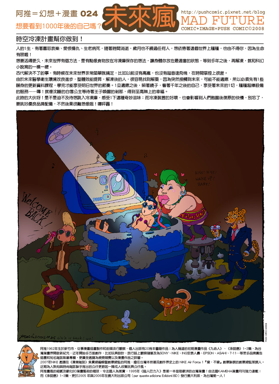 Ming-024-MF-byPUSH-S.jpg