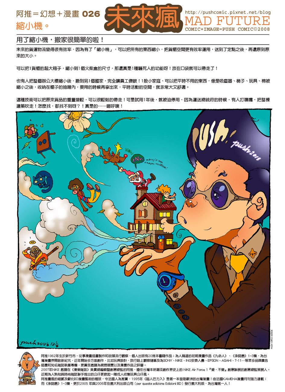 Ming-026-MF-byPUSH-S.jpg