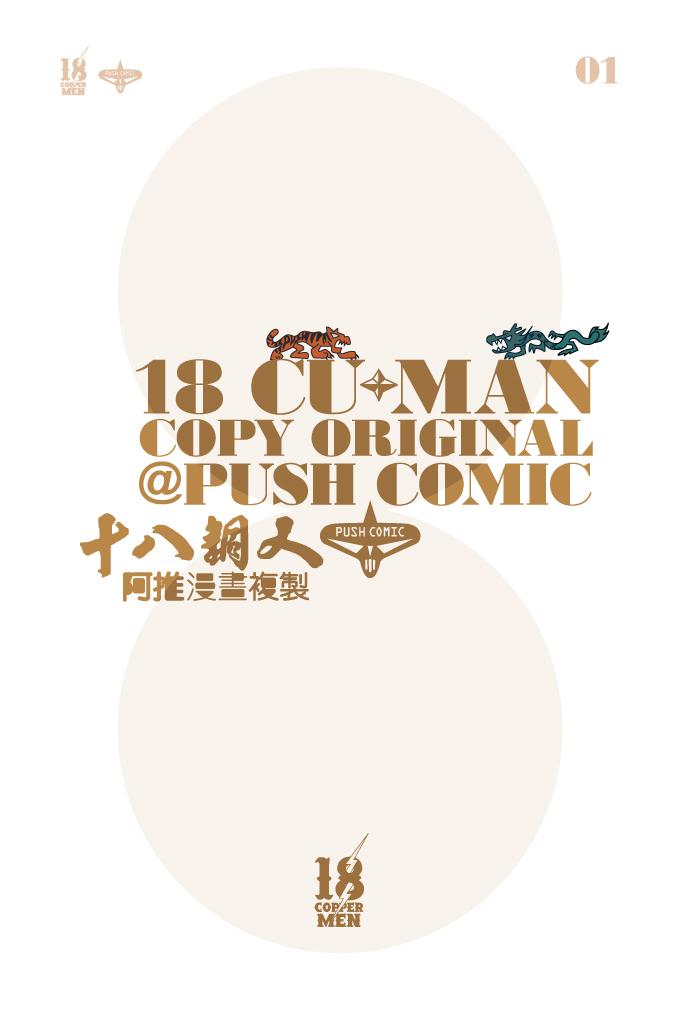 P01-byPushComic-OK.jpg