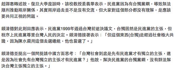 台灣社會到底是先有民進黨才有獨立的主張,還是因為社會先有台灣獨立的主張才有民進黨?