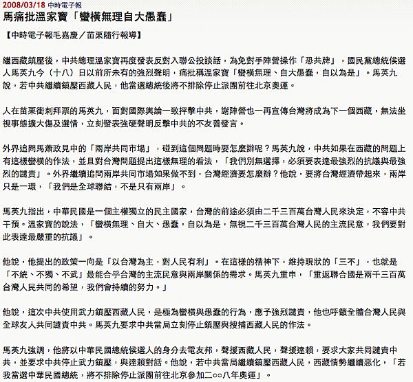 台灣的前途必須由二千三百萬台灣人民來決定