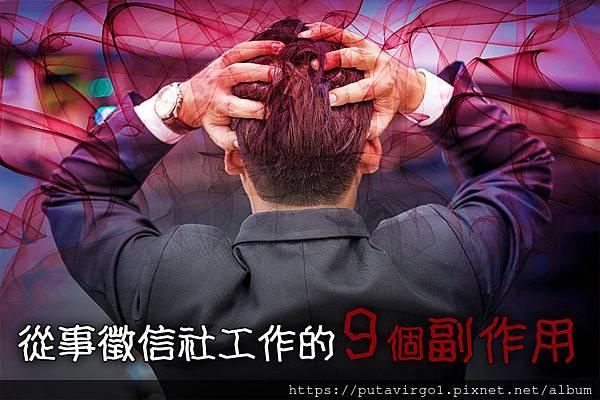 03想從事徵信社工作,請先知道從事徵信社的九個副作用.jpg
