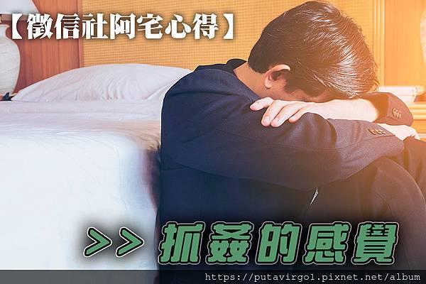 09徵信社阿宅的心得---抓姦的感覺.jpg