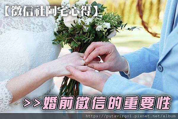 10徵信社阿宅心得---婚前徵信的重要性.jpg