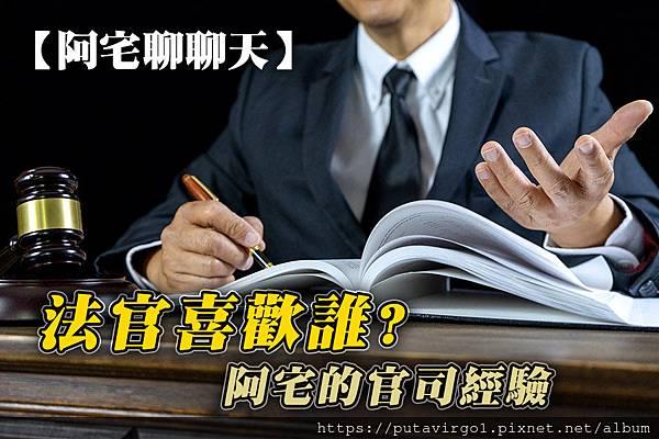 33阿宅聊聊天-法官喜歡誰-阿宅的官司經驗.jpg