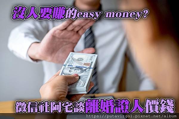 47沒人要賺的easy-money-徵信社阿宅談離婚證人價錢.jpg