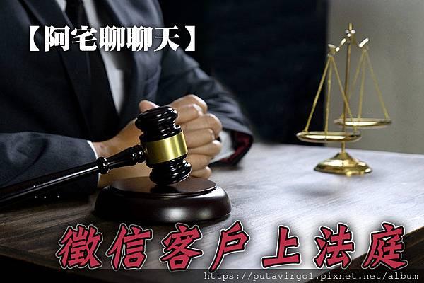 61阿宅聊聊天-徵信客戶上法庭.jpg