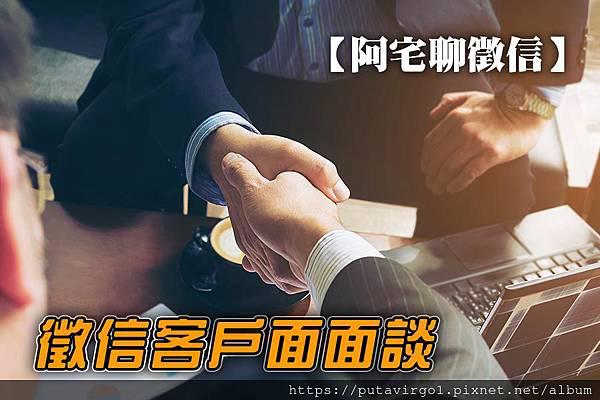 63阿宅聊徵信-徵信客戶面面談.jpg