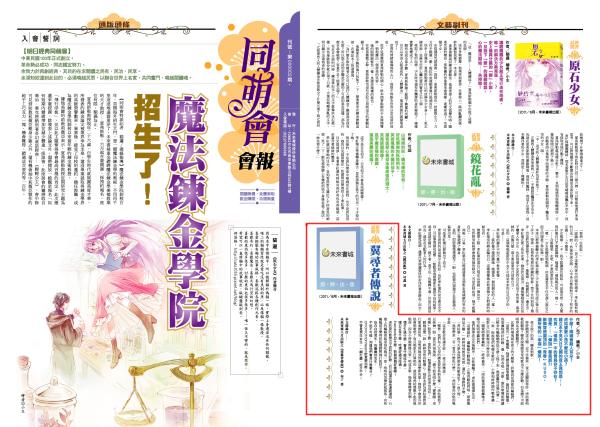2同盟會刊01J.jpg