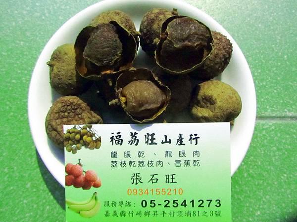 IMG_3508台灣荔枝乾