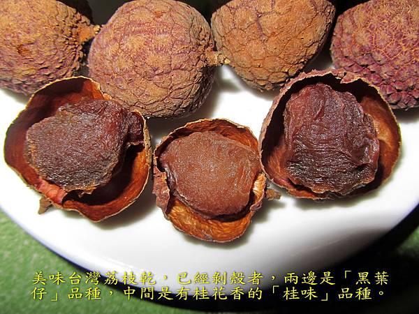IMG_3497台灣荔枝乾-字