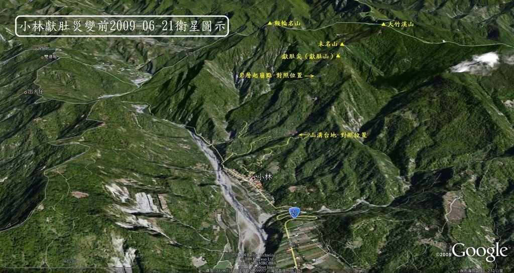 小林獻肚災變前2009-06-21衛星圖示﹙成大劉正千﹚-標示