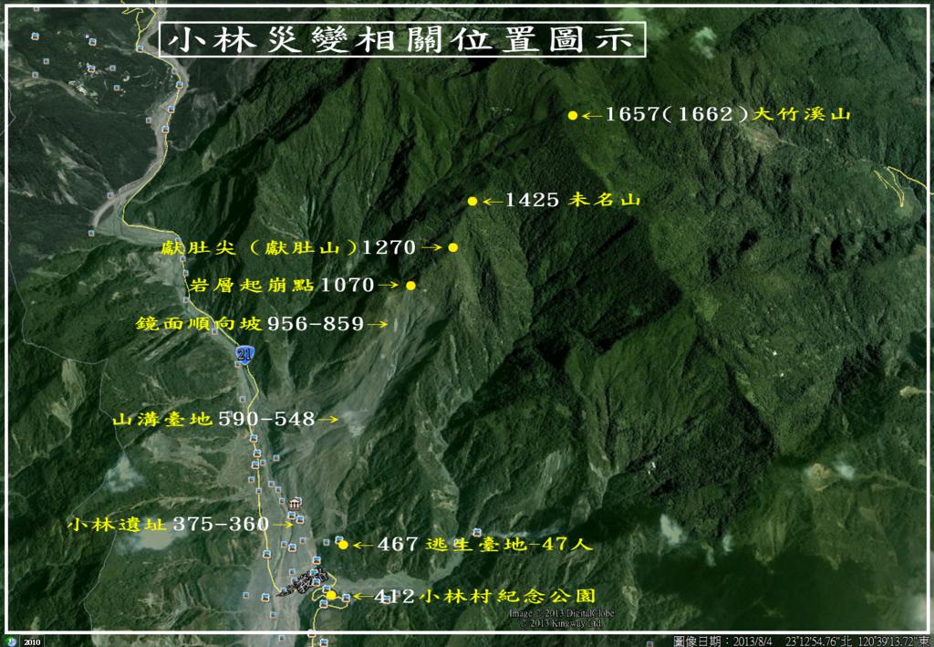 小林災變相關位置圖示-A4