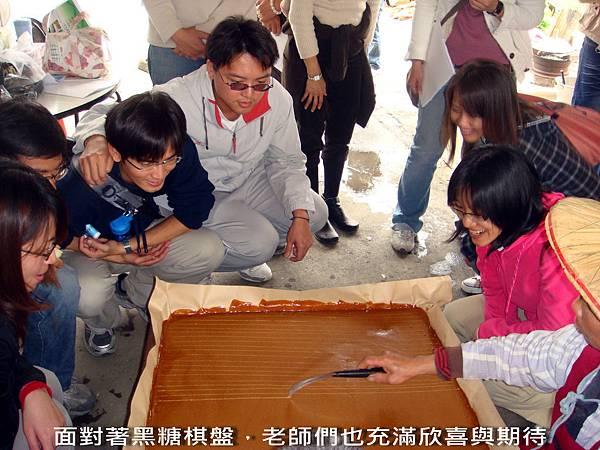 面對著黑糖棋盤,老師們也充滿欣喜與期待-字DSC06803