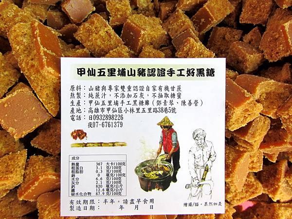 IMG_7030甲仙五里埔山豬認證手工好黑糖-實品